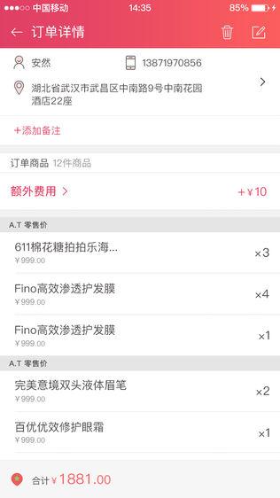 番茄管家iPhone版免费下载_番茄管家app的io