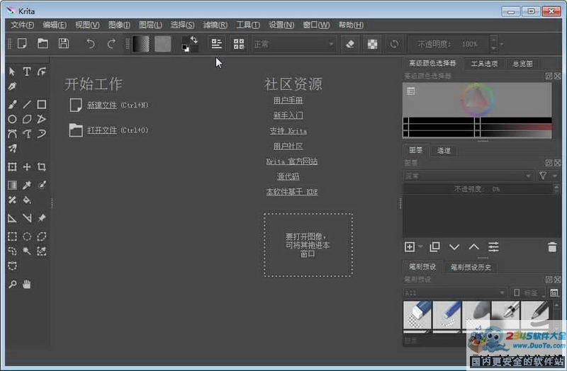 Krita(图形编辑甘肃快3官方版app下载_彩经_彩发财件)  32位下载