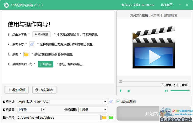 dhf视频转换器下载