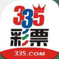 335彩票软件