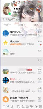 腾讯QQ 2018下载