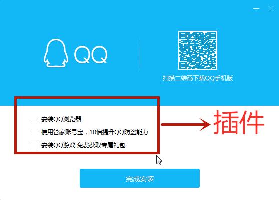 腾讯QQ2014下载