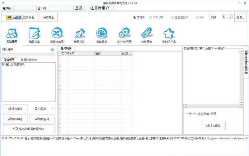 微信营销软件哪个好_微信推广软件免费版下载