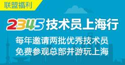 2345技术员联盟上海行