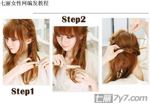 步骤二:然后按照蜈蚣辫的方法进行编发