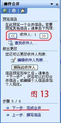 word2003-邮件合并的方法