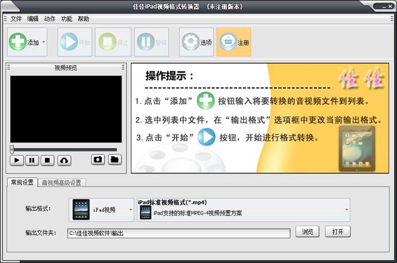 佳佳iPad视频格式转换器下载