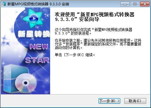 新星MPG视频格式转换器下载