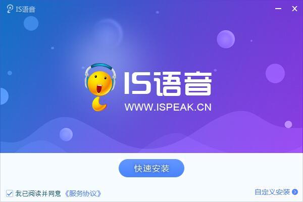iSpeak(is语音)365bet体育在线备用网址