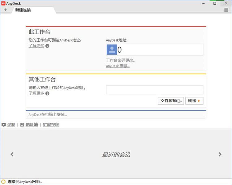 AnyDesk(远程连接软件)下载