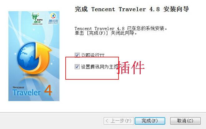 腾讯TT浏览器(Tencent Traveler)下载