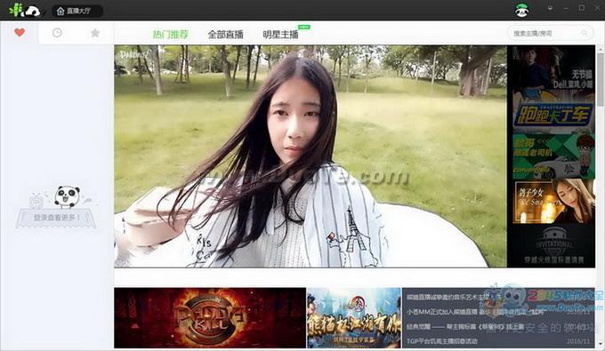 pandaTV(熊猫TV)下载