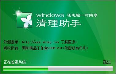 Windows清理助手下载