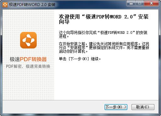 极速PDF转Word下载