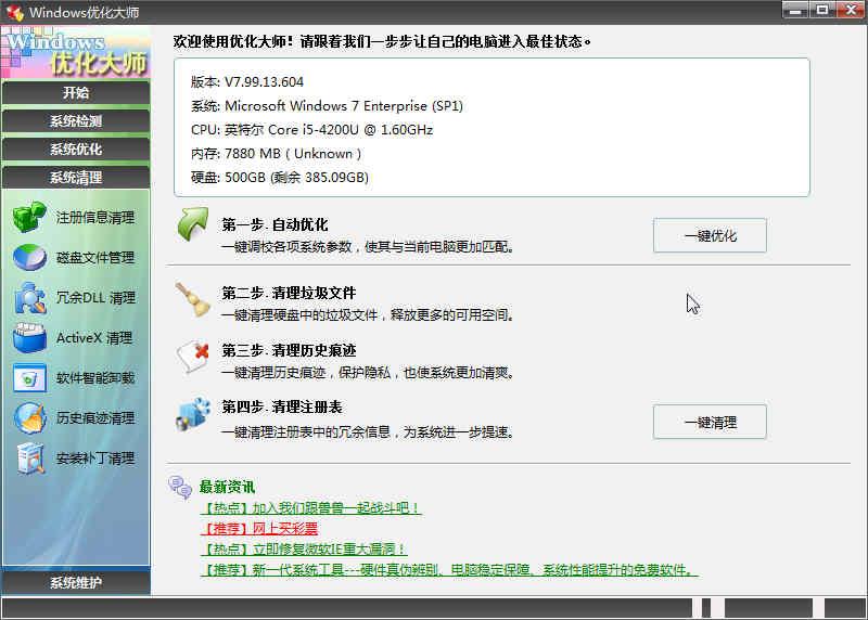 Windows優化大師下載