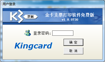 金卡支票打印軟件2017下載