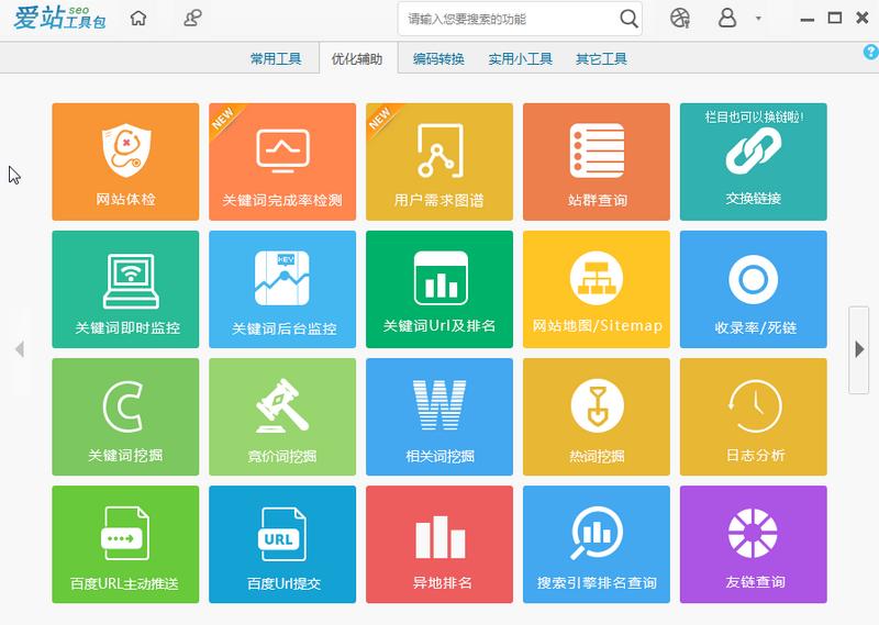 爱站seo工具包下载