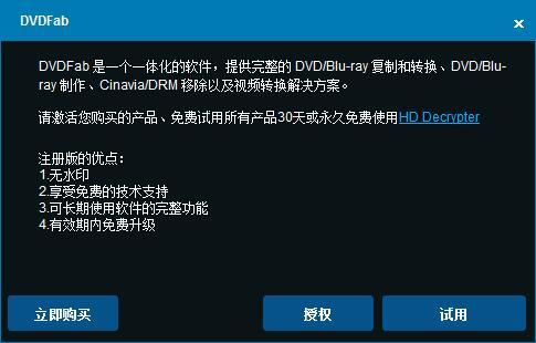 DVDFab(光盘复制工具) V11.0.2.9