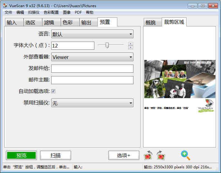VueScan(图像扫描软件)64位365bet体育在线备用网址