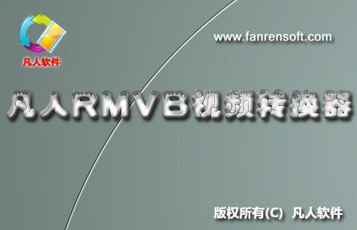 凡人RMVB视频转换器下载
