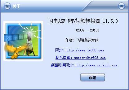 闪电ASF WMV视频转换器下载