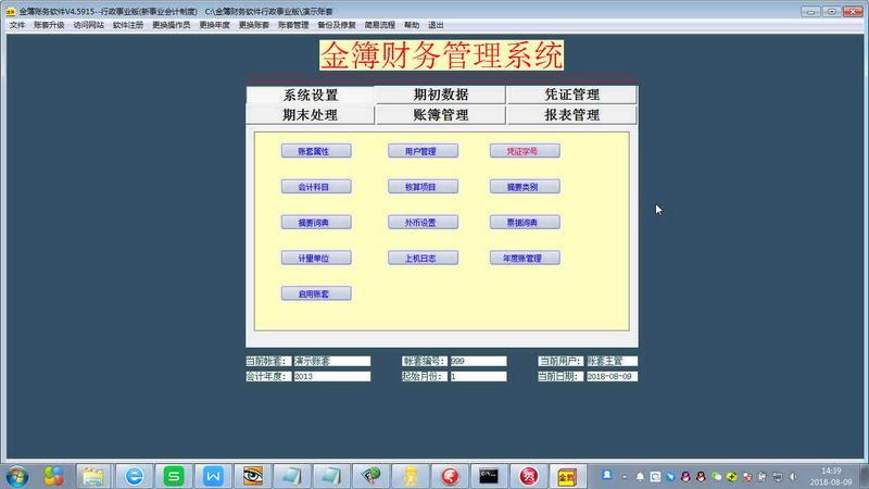 金簿财务软件行政事业版下载