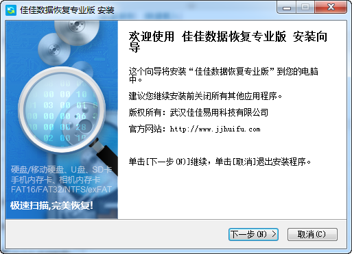 佳佳数据恢复软件下载