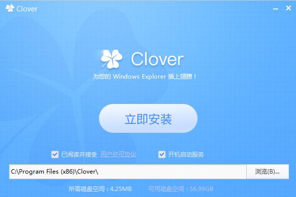 Clover(进程整理工具)下载