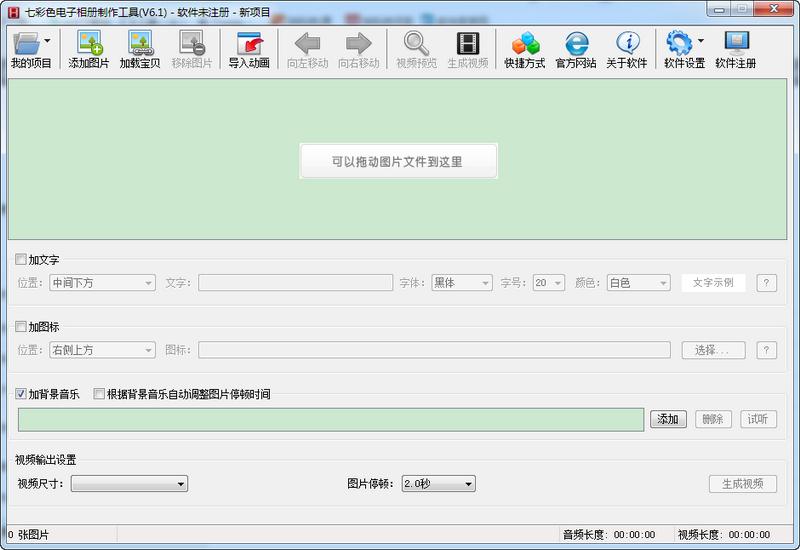 七彩色电子相册制作工具下载