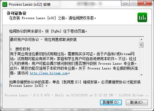 Process Lasso(系统优化工具) 32位下载