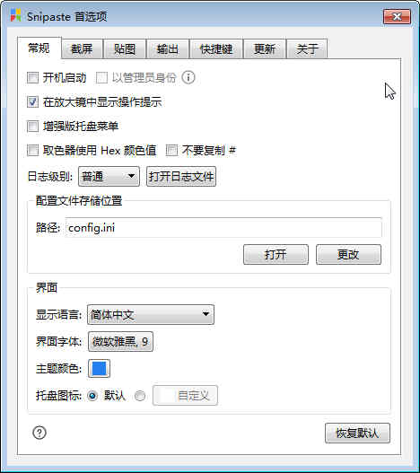 Snipaste(截图工具)XP版下载