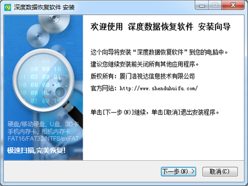 深度数据恢复软件下载