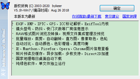 bkViewer 2019 (看图软件)下载