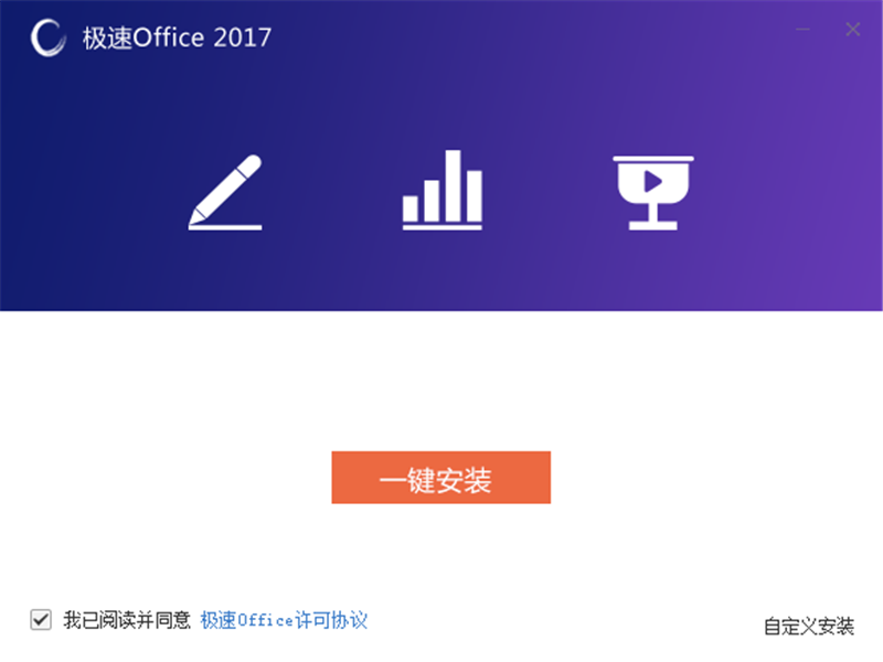 极速Office 下载