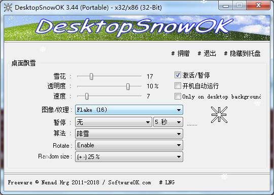 DesktopSnowOK (桌面飘雪)下载