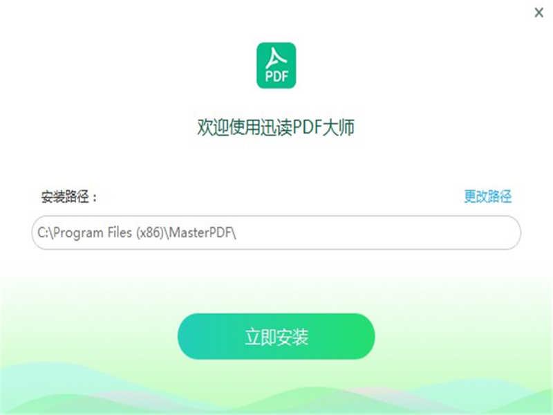 迅读PDF大师下载