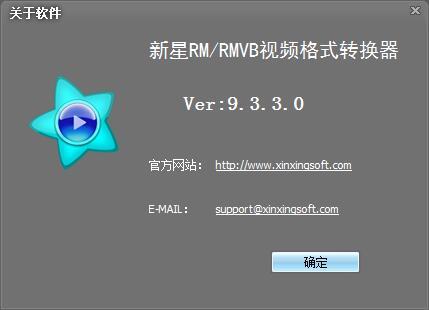 新星RM/RMVB视频格式转换器下载