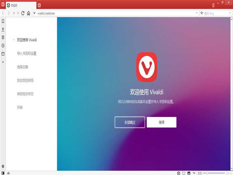 Vivaldi浏览器 64位下载