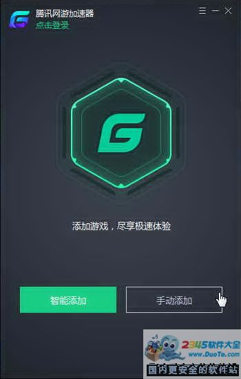 腾讯网游加速器bt365手机版下载
