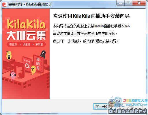 KilaKila直播助手下载