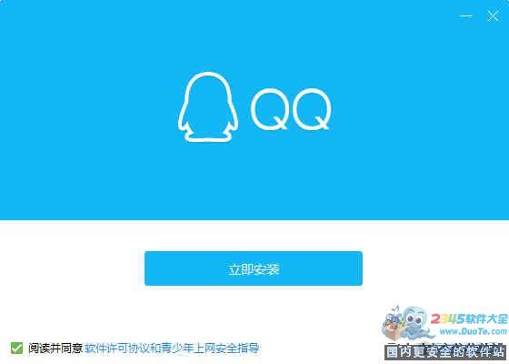 騰訊QQ2014下載