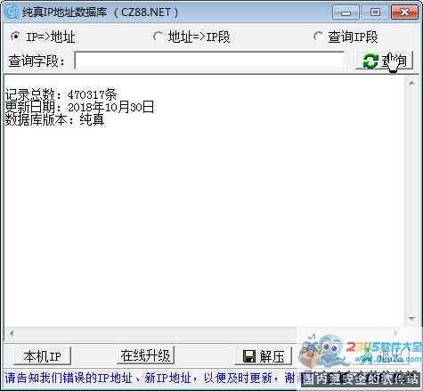 纯真IP数据库下载