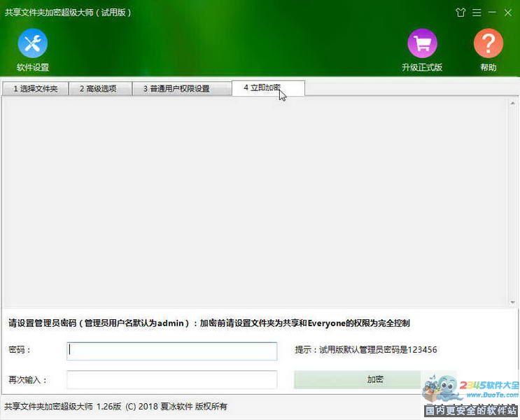 共享文件夹加密超级大师下载
