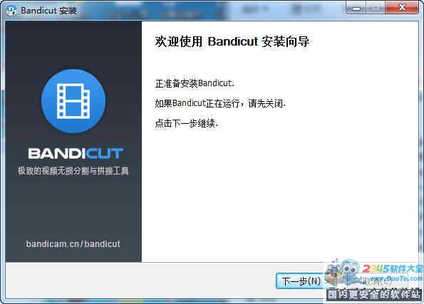 Bandicut£¨无损视频分割软件£©下载