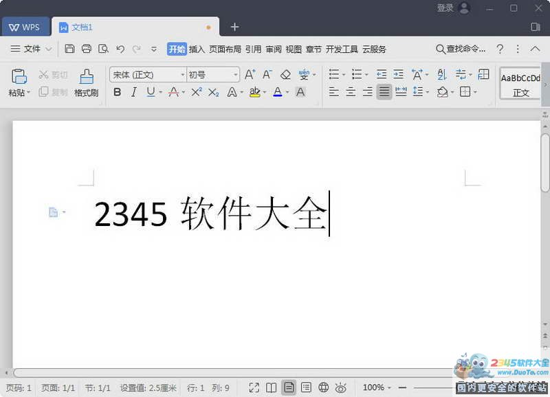 WPS Office 2010下載