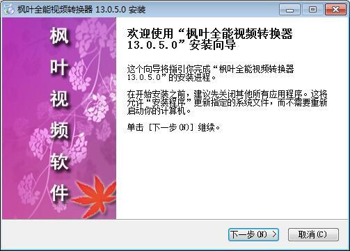 枫叶全能视频转换器下载