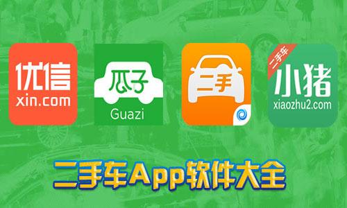 买卖二手车专用App软件合辑