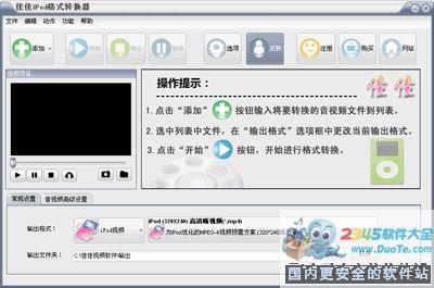 佳佳iPod格式转换器下载