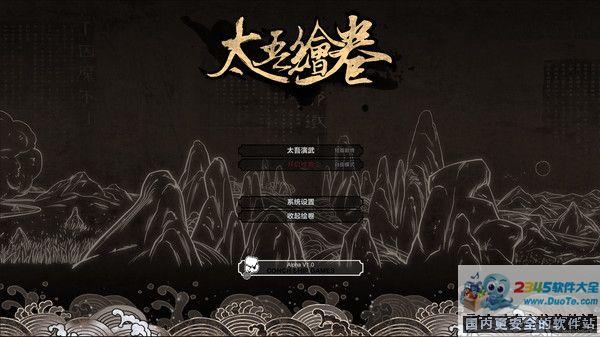 太吾绘卷 中文版下载