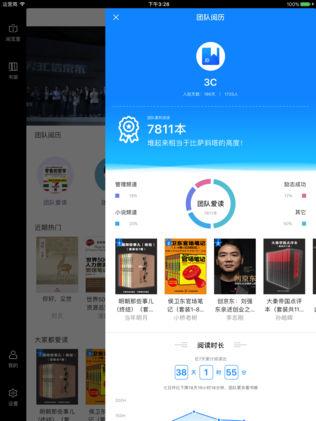 京東讀書校園版iOS